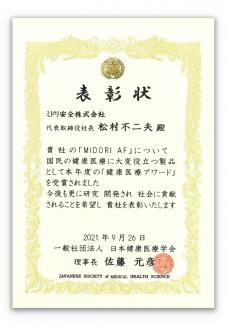 『MIDORI AF』が2021年度「第8回健康医療アワード」を受賞しました