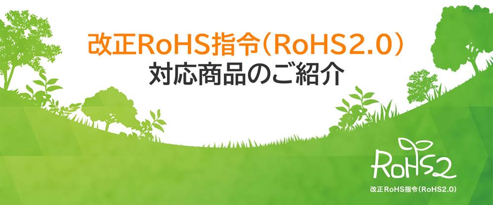 改正RoHS指令(RoHS2.0)対応商品