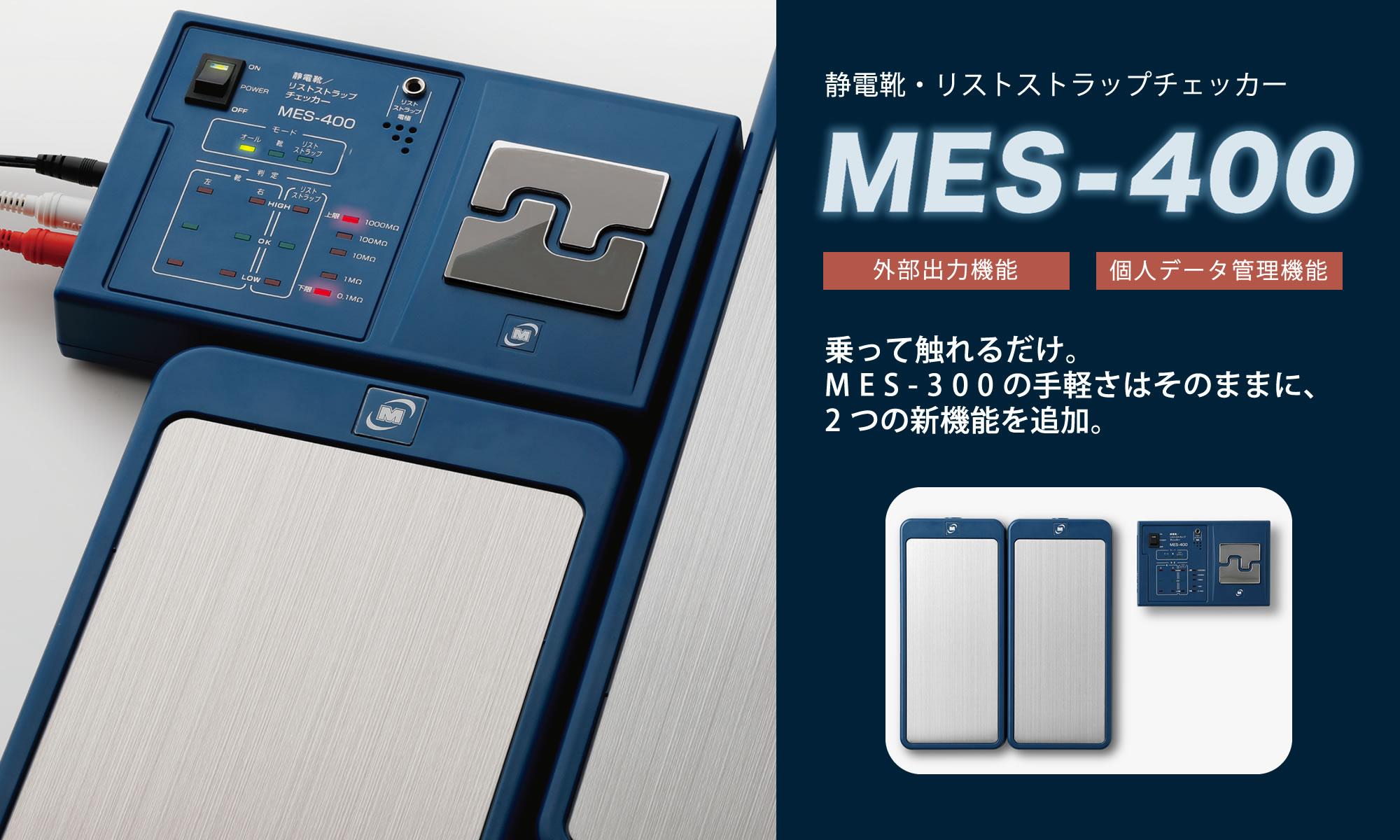 静電靴・リストストラップチェッカー MES-400