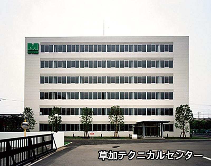 草加テクニカルセンター